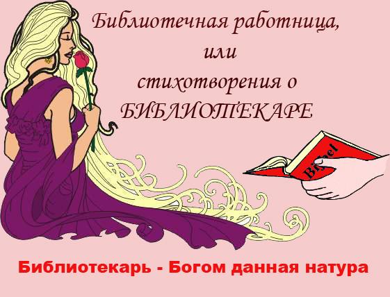 Прикольные открытки библиотекарю