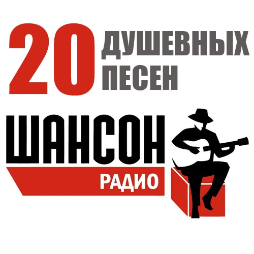 """Душевный Хит от """"Радио Шансон"""" Vol.1 / Compiled by Sasha D"""