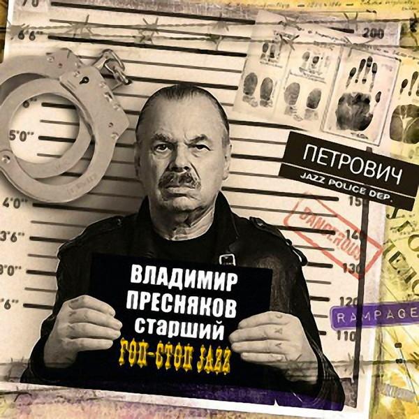 Владимир Пресняков (старший)-Гоп-Стоп Джаз