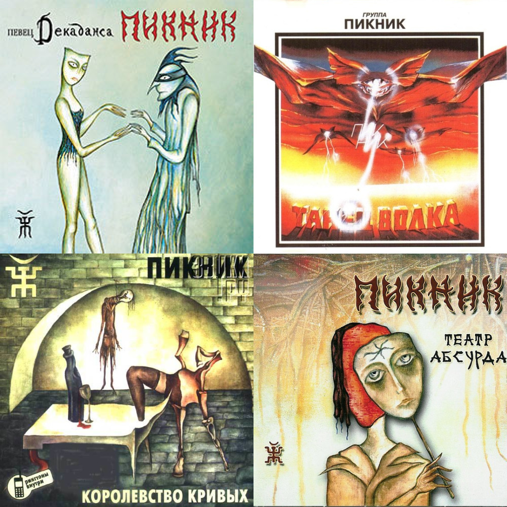 Бесплатная коллекция музыки исполнителя пикник - найти все треки в mp3 онлайн бесплатно.